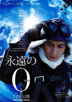 Eien no zero - Japanese Movie Poster (thumbnail)