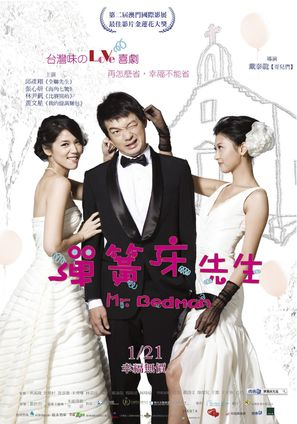 Mr. Bedman - Taiwanese Movie Poster (thumbnail)