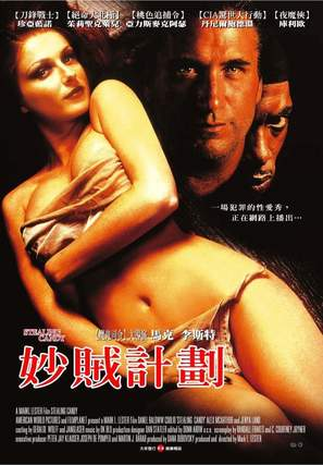 Stealing Candy - Taiwanese Movie Poster (thumbnail)