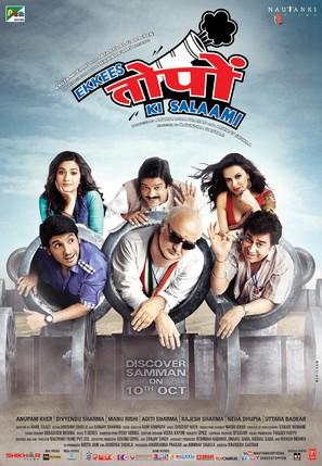 Ekkees Toppon Ki Salaami - Indian Movie Poster (thumbnail)