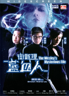 The Wesley's Mysterious File - Hong Kong poster (thumbnail)
