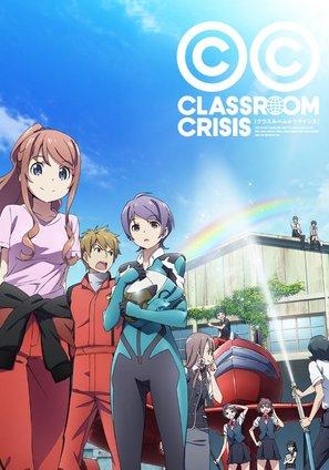 """Classroom Crisis"" - Japanese Movie Poster (thumbnail)"