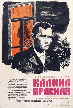 Kalina krasnaya - Soviet Movie Poster (thumbnail)