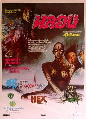 Xie - Thai Movie Poster (thumbnail)