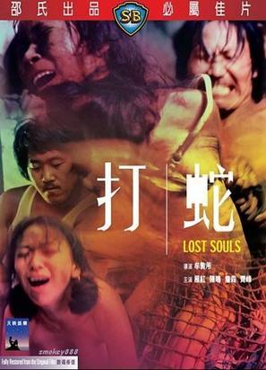 Da she - Hong Kong Movie Poster (thumbnail)