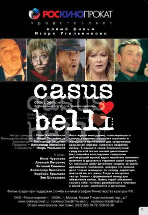 Casus belli - Russian Movie Poster (thumbnail)