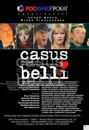 Casus belli - Russian Movie Poster (thumbnail)