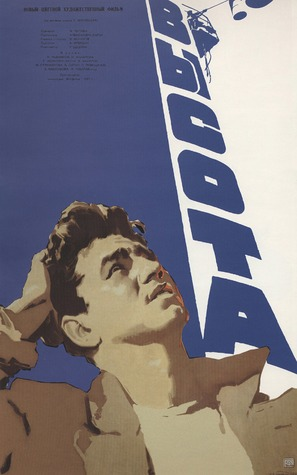 Vysota - Russian Movie Poster (thumbnail)