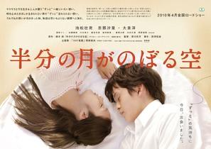 Hanbun no tsuki ga noboru sora - Japanese Movie Poster (thumbnail)