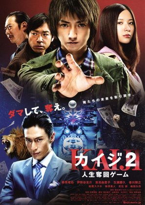 Kaiji 2: Jinsei dakkai gêmu - Japanese Movie Poster (thumbnail)