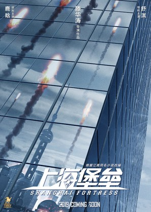 Shanghai Fortress - Chinese Movie Poster (thumbnail)