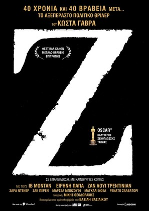 Z - Greek Movie Poster (thumbnail)