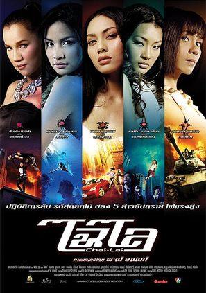 Dangerous Flowers - Thai poster (thumbnail)