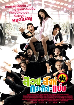 Suay sink krating zab - Thai Movie Poster (thumbnail)