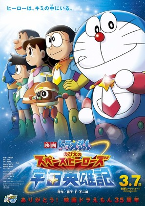 Doraemon: Nobita and the Space Heroes - Japanese Movie Poster (thumbnail)