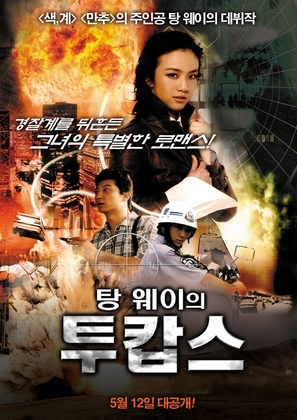 """""""Nv ren bu ku"""" - South Korean Movie Poster (thumbnail)"""