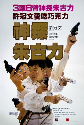 Shen tan zhu gu li - Hong Kong Movie Poster (thumbnail)