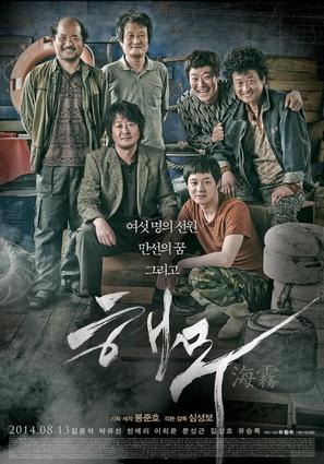 Haemoo - South Korean Movie Poster (thumbnail)