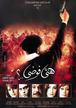 Heya fawda - Egyptian Movie Poster (thumbnail)