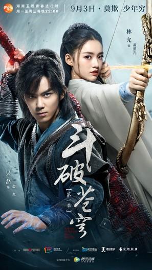 """Dou Po Cang Qiong"" - Chinese Movie Poster (thumbnail)"