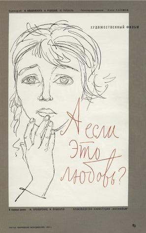 A esli eto lyubov? - Russian Movie Poster (thumbnail)