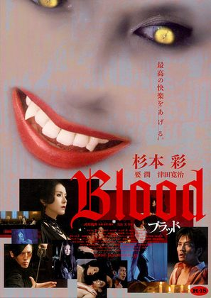 Blood - Japanese Movie Poster (thumbnail)