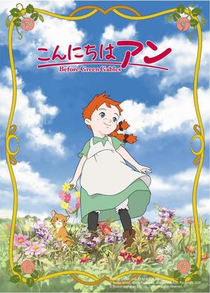 """Kon'nichiwa An: Bifô Guriin Gêburusu"" - Japanese Movie Poster (thumbnail)"
