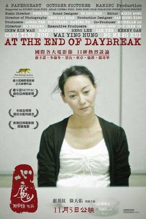 Sham moh - Hong Kong Movie Poster (thumbnail)