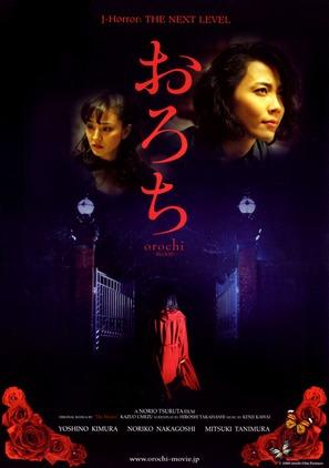 Orochi - Movie Poster (thumbnail)