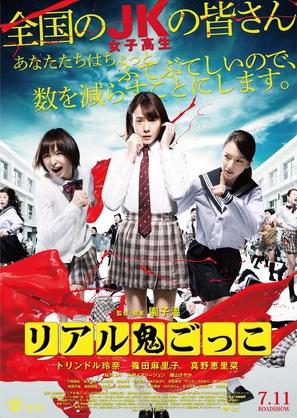 Riaru onigokko - Japanese Movie Poster (thumbnail)
