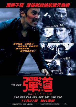 Dan. Dao - Hong Kong Movie Poster (thumbnail)