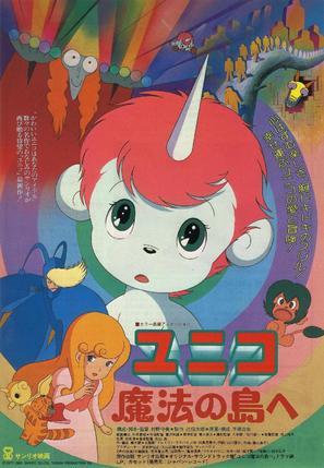 Uniko: Mahô no shima e - Japanese Movie Poster (thumbnail)