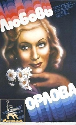 Lyubov Orlova - Russian Movie Poster (thumbnail)