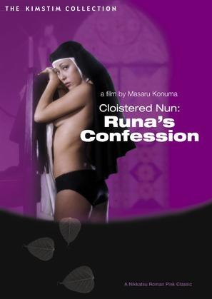 Shudojo Runa no kokuhaku - Movie Cover (thumbnail)