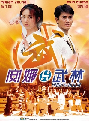 On loh yue miu lam - Chinese Movie Poster (thumbnail)