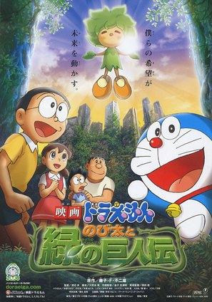 Doreamon: Nobita to Midori no kyojinten - Japanese Movie Poster (thumbnail)