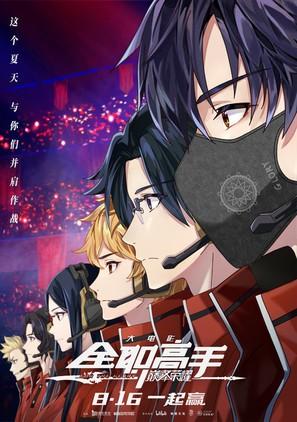 Quan zhi gao shou zhi dian feng rong yao - Chinese Movie Poster (thumbnail)