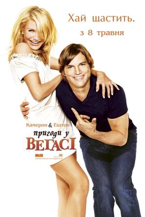 What Happens in Vegas - Ukrainian Movie Cover (thumbnail)