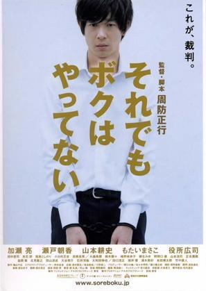 Soredemo boku wa yattenai - Japanese Movie Poster (thumbnail)