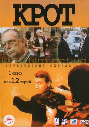 """Krot"" - Russian Movie Cover (thumbnail)"