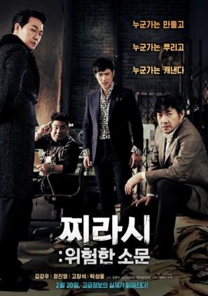 Jji-ra-si: Wi-heom-han So-moon