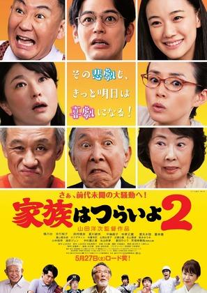 Kazoku wa tsuraiyo 2