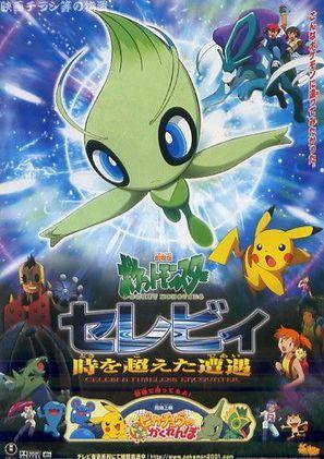 Poketto monsutâ: Serebî - Toki wo koeta deai - Japanese Movie Poster (thumbnail)