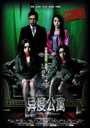 Yi du gong yu - Chinese Movie Poster (thumbnail)