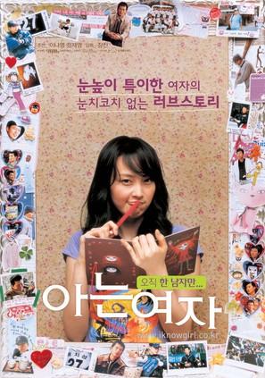Aneun yeoja - South Korean Movie Poster (thumbnail)