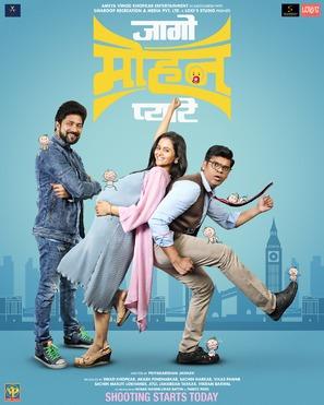 Jaago Mohan Pyare - Indian Movie Poster (thumbnail)