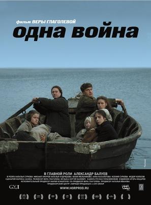 Odna voyna - Russian Movie Poster (thumbnail)
