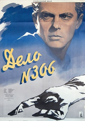 Delo N. 306 - Russian Movie Poster (thumbnail)