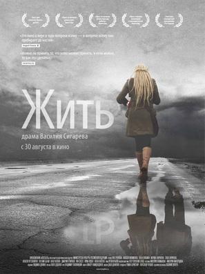 Zhit - Russian Movie Poster (thumbnail)