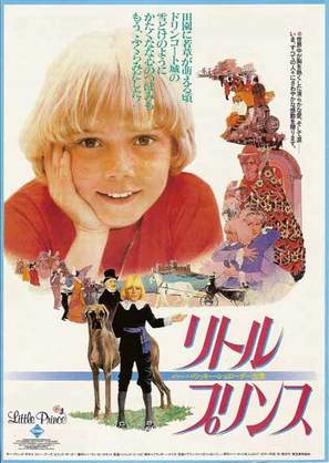 Little Lord Fauntleroy - Japanese Movie Poster (thumbnail)
